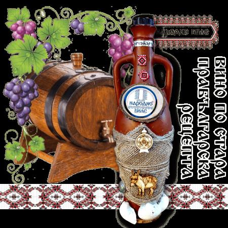Амфора с народни мотиви и билково вино подарък 750 мл
