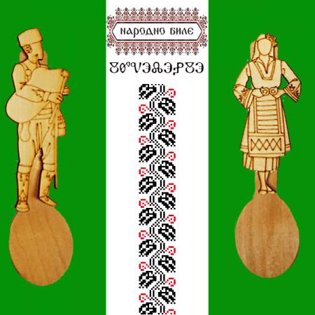 Комплект 2 дървени лъжички с народни мотиви