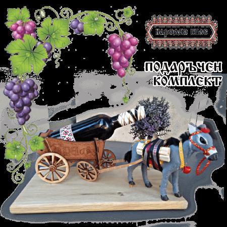 """Комплект """"На село"""" - магаре, каручка и малко вино-подарък"""