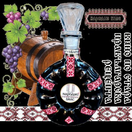 Бутилка-бъклица с билково вино-подарък 500 мл